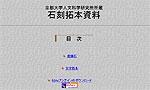日本京都大學文科學研究所所藏石刻拓本資料(另開視窗)